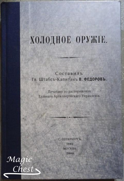 kholodnoe_oruzhie_fedorov_alpina