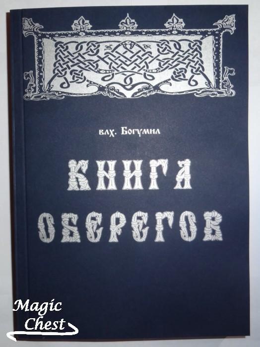 kniga_oberegov