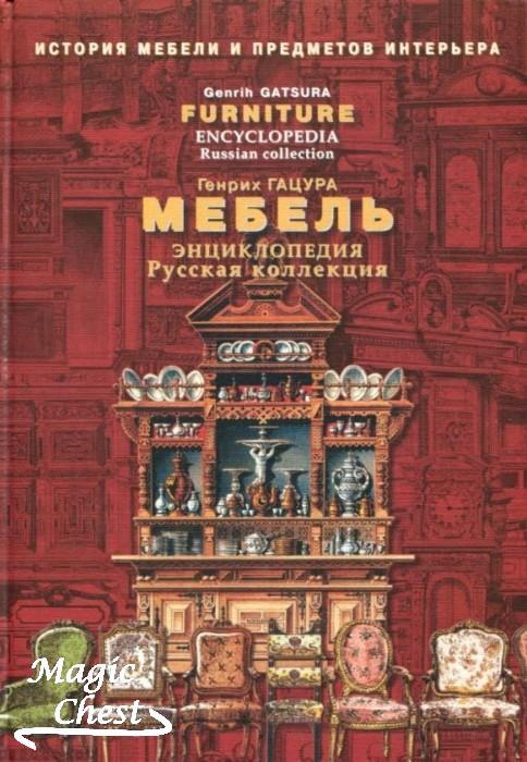 mebel_encyclopediya_russkaya_kollektsiya