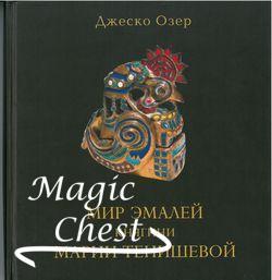 mir_emaley_knyaginy_marii_tenishevoy