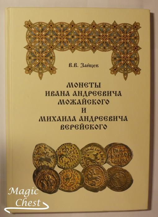 monety_ivana_andreevicha_mozhaiskogo