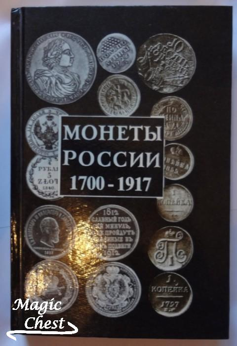 monety_russia_1700-1917_orlov-1