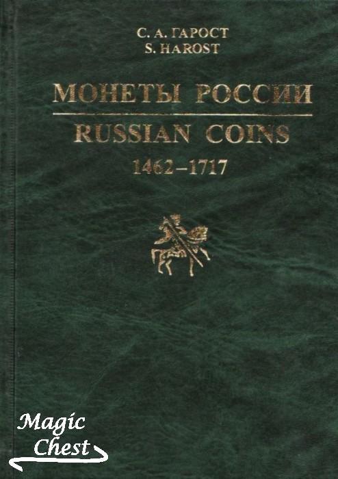 monety_russii_1462-1717