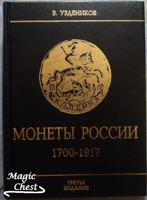 monety_russii_1700-1917_3izd