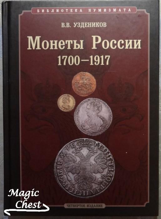 monety_russii_1700-1917_4izd