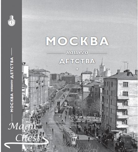 Москва нашего детства в фотографиях А. Потресова середины XX века