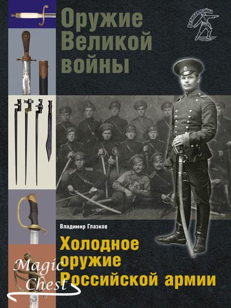 oruzhie_velikoy_voiny_kholodnoe_oruzhie_ross_army