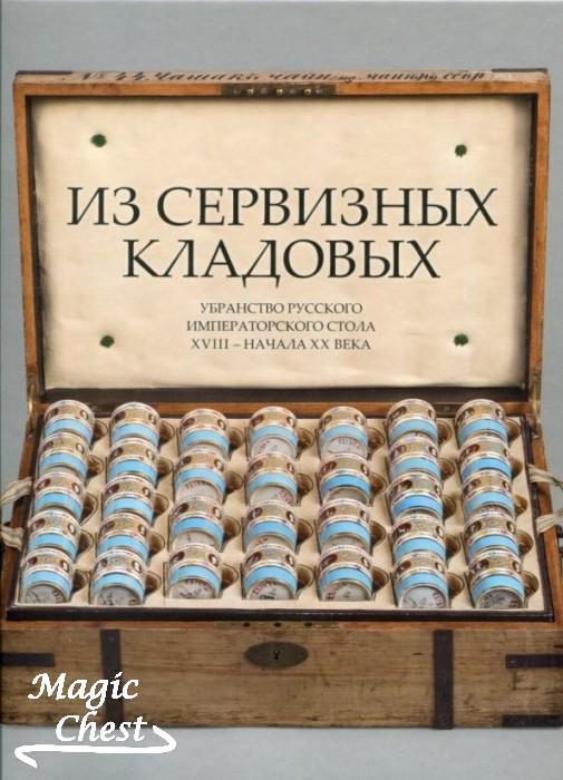 podnesenie_k_rozhdestvu_iz_serviznykh_kladovykh