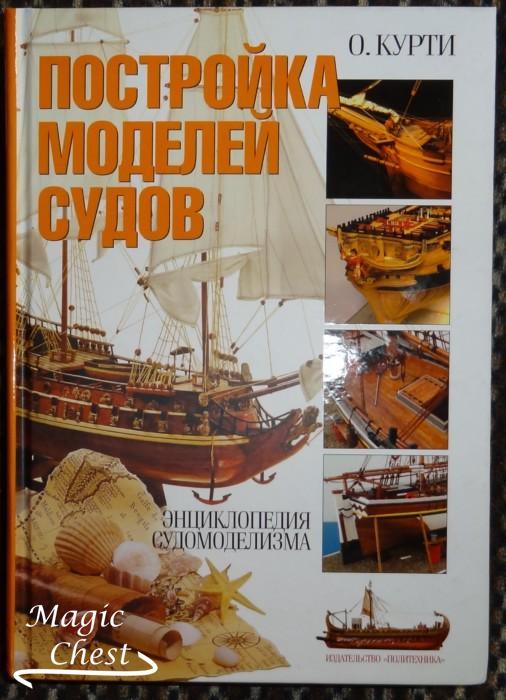 postroyka_modeley_sudov_encyclopedyia_sudomodelizma