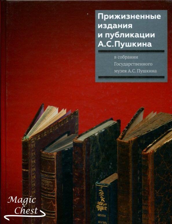 Прижизненные издания и публикации А.С. Пушкина в собрании Государственного музея А.С. Пушкина