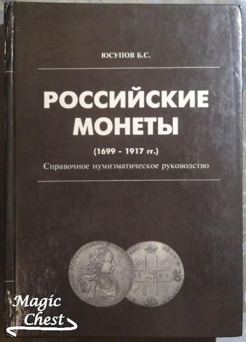 rossiyskye_monety_1699-1917_usupov