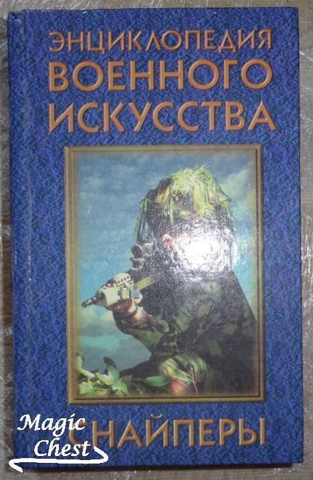 snaypery_encyclopediya_voennogo_iskusstva