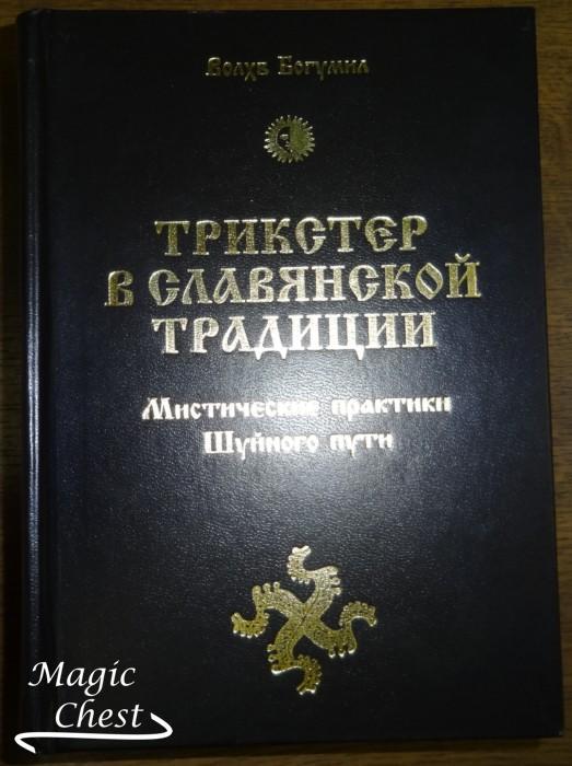 trikster_v_slavyanskoy_traditsii