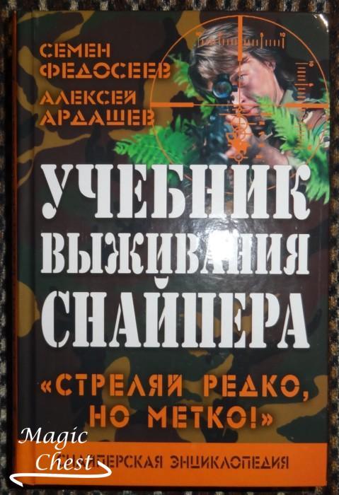 uchebnik_vyzhivaniya_snaipera