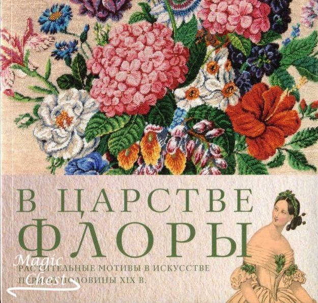 В царстве Флоры. Растительные мотивы в искусстве второй половины XIX в.