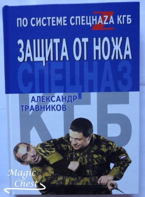 Защита от ножа. По системе спецназа КГБ
