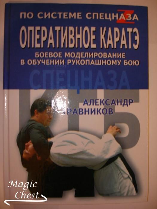 operativnoye_karate
