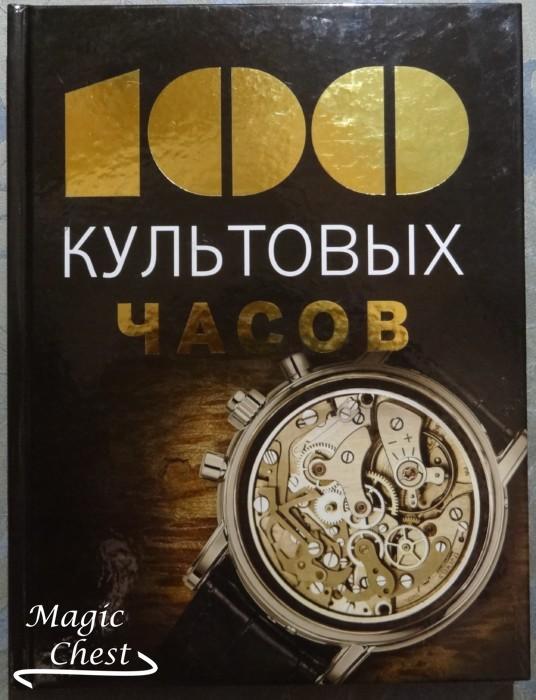 100_kultovykh_chasov