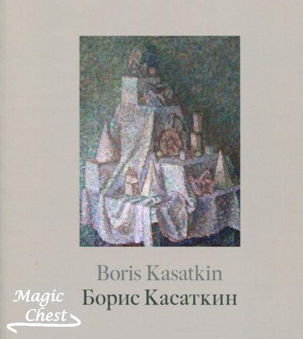 Boris_Kasatkin_zhivopis