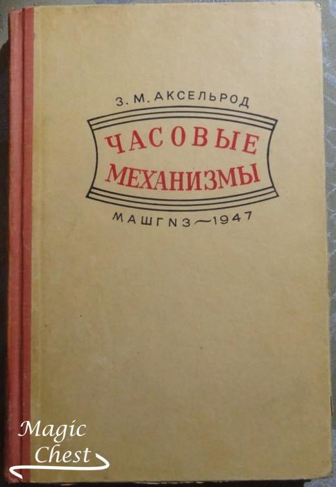 Аксельрод З.М. Часовые механизмы