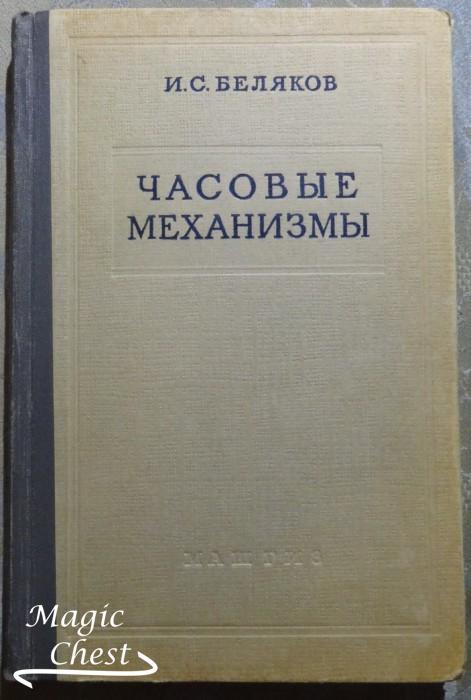 Chasovye_mekhanizmy_Belyakov_1957