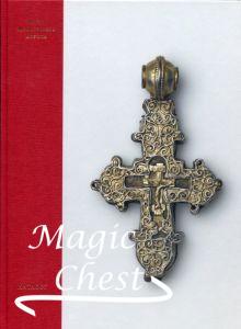 Древнерусская мелкая пластика. Наперсные кресты, иконы и панагии XII — XV веков
