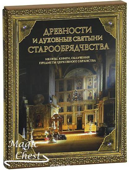 drevnosty_i_dukhovnye_svyatyny_staroobryadchestva_new