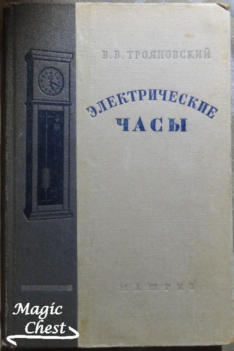 Elektricheskie_chasy_Troyanovsky