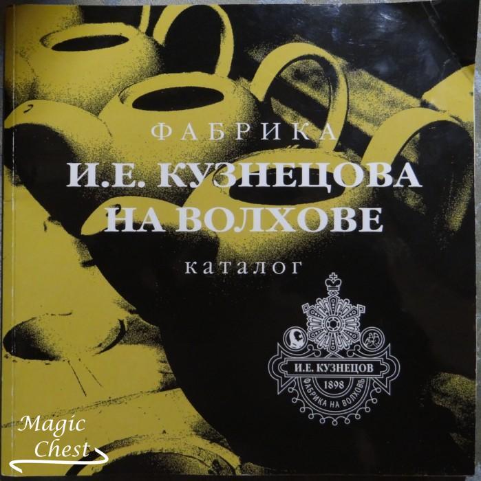 Fabrika_Kuznetsova_na_Volkhove_new