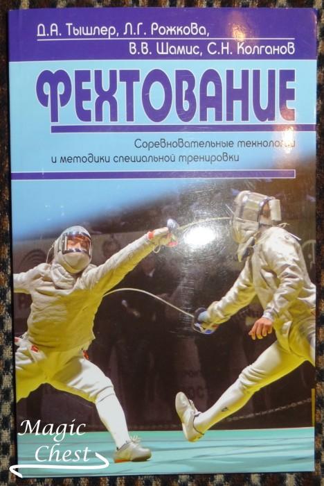 Fekhtovanie_sorevnov_tekhnologii
