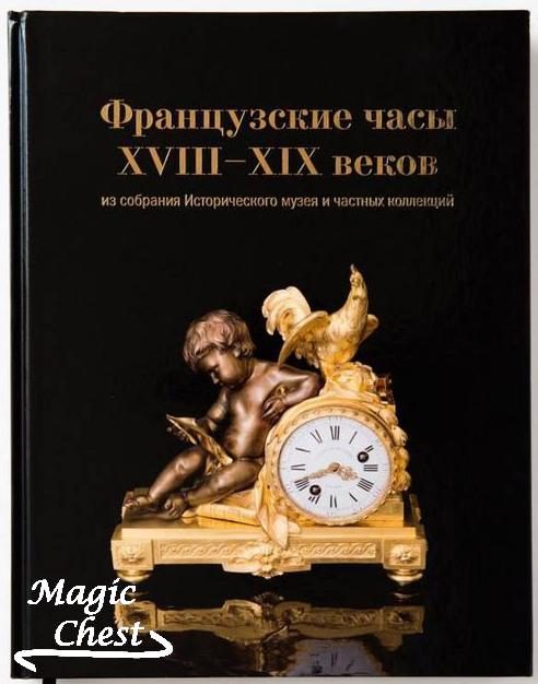 frantsuzskie_chasy_xviii-xixvv