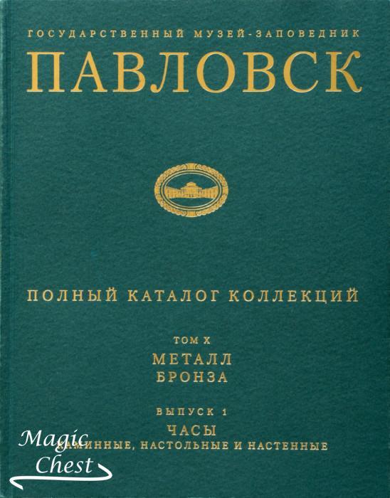 GMZ_Pavlovsk_t_X_metall_bronza_chasy_kaminnye-nastolnye_i_nastennye