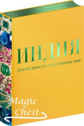 indiya_dragotsennosty_pokorivshie_mir_new