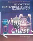 iskusstvo_ekaterinburgskikh_kamnerezov_new