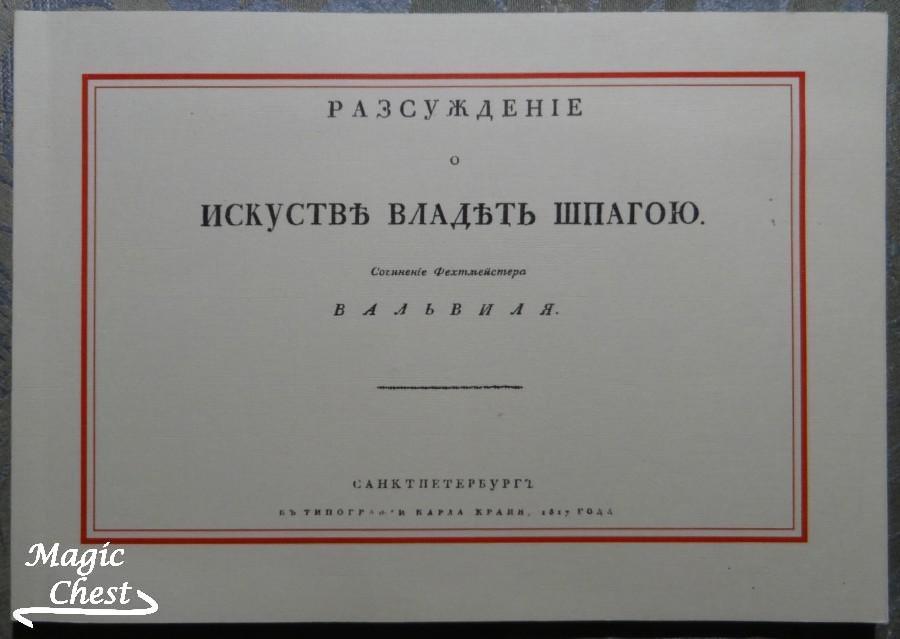 Iskusstvo_vladet_shpagou
