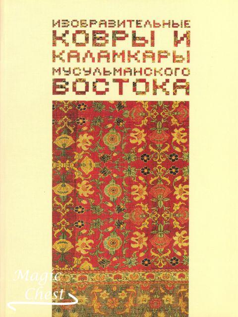 Izobrazitelnye_kovry_i_kalamkary_musulmanskogo_vostoka