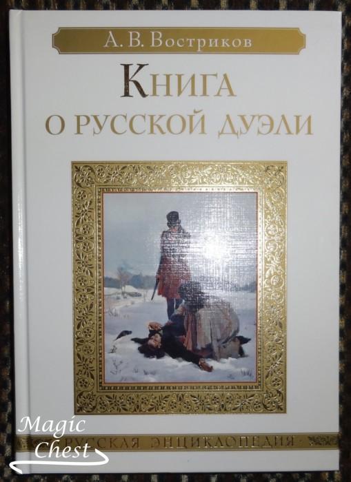 Kniga_o_russkoy_duely