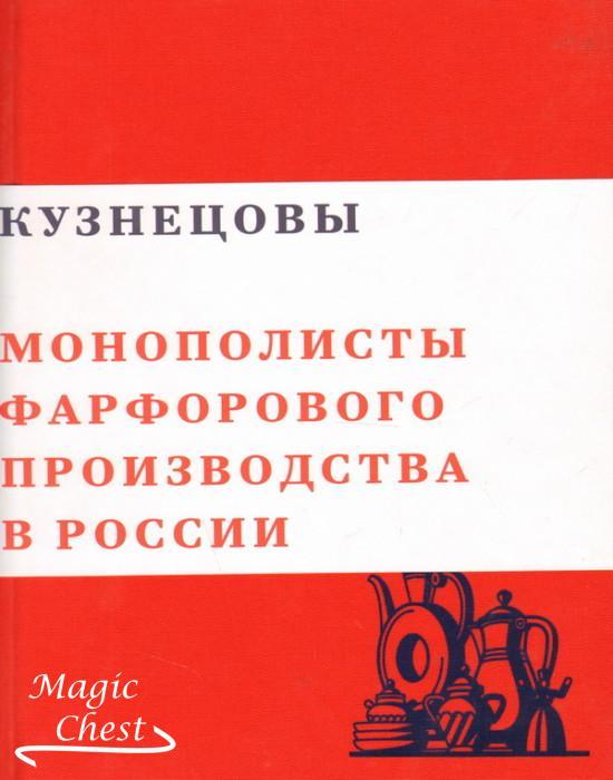 Kuznetsovy_monopolisty_pharforovogo_proizvodstva_v_Russii