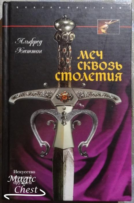 Mech_skvoz_stoletiya_new