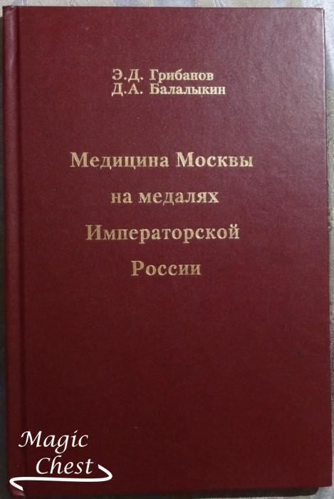 Медицина Москвы на медалях Императорской России