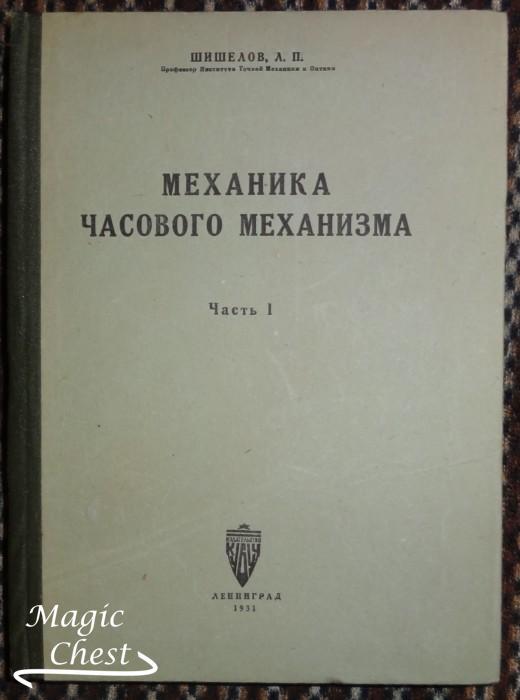 Mekhanika_chasovogo_mekhanizma_chast1