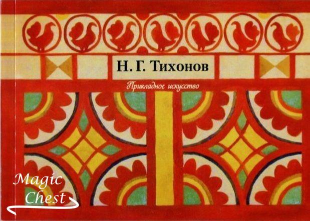 N_G_Tikhonov_prikladnoe_iskusstvo