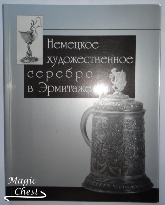 nemetskoe_khudozhestvennoe_serebro_v_ermitazhe