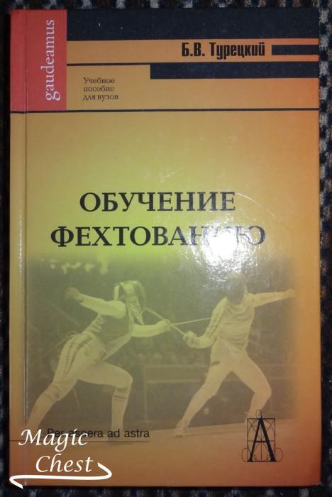 Obuchenie_fekhtovaniyu