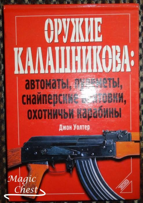 Oruzhie_Kalashnikova_Uolter