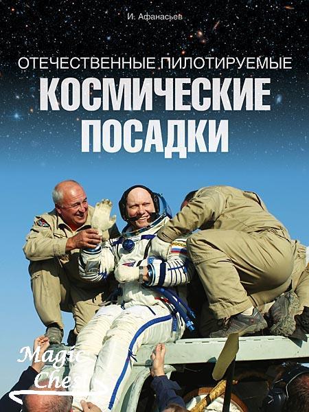 Otechestvennye_pilotiruemye_kosmicheskie_posadky