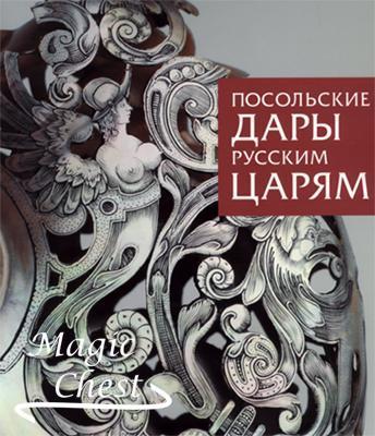 «Во утверждение дружбы…» Посольские дары русским царям