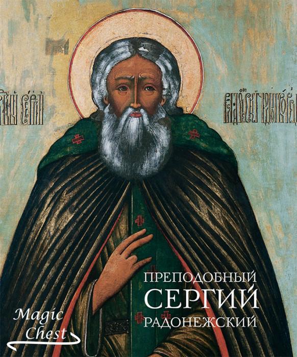Kolom_Sergy_Radonezh_cover_last.indd