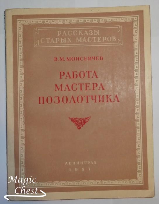 Rabota_mastera_pozolotchika