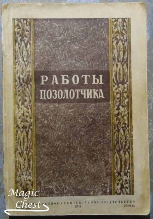 Raboty_pozolotchika